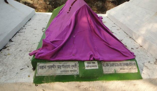 শরফুদ্দীন আবু তাওয়ামা (রহ.) এর মাজার