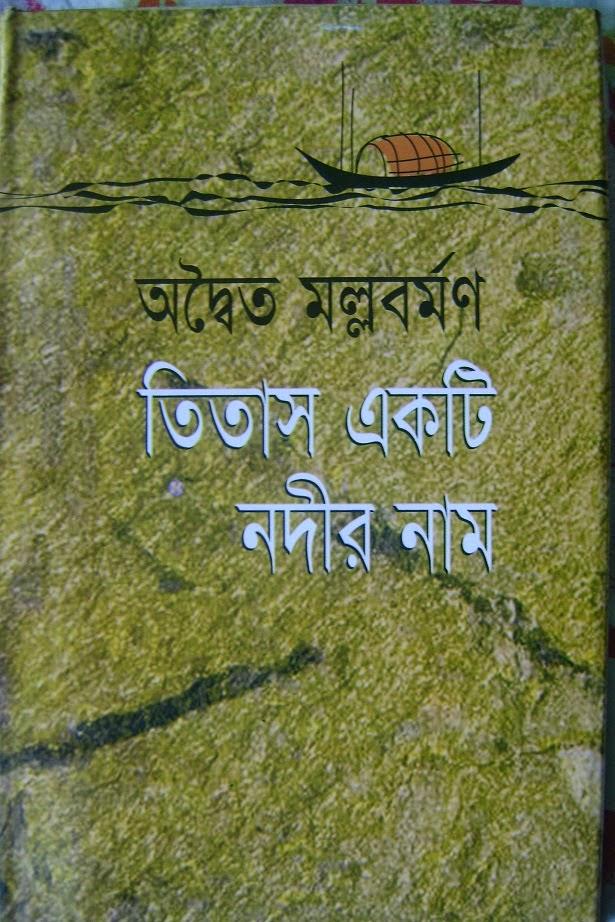 অদ্বৈত মল্লবর্মণ রচিত 'তিতাস একটি নদীর নাম' উপন্যাসটি নিম্নজীবী মানুষের এক অনুভবী বাস্তবতার নাম