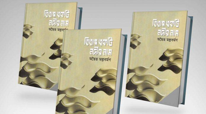 অদ্বৈত মল্লবর্মণ রচিত 'তিতাস একটি নদীর নাম' উপন্যাসটি নিম্নজীবী মানুষের এক অনুভবী বাস্তবতার নাম, যেখানে ফুটে উঠেছে বাস্তুচ্যুত শিল্পীর যন্ত্রণা