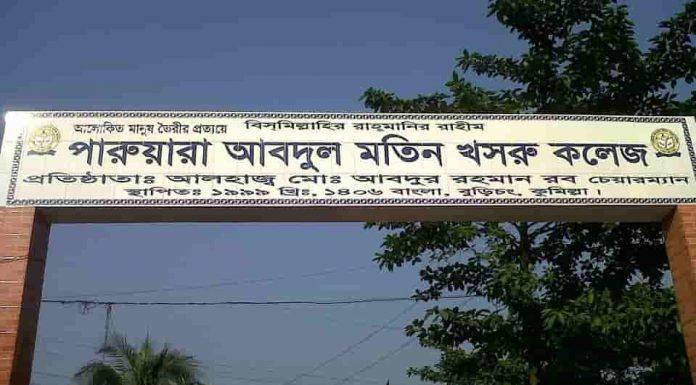 প্রবেশদ্বার, পারুয়ারা আবদুল মতিন খসরু কলেজ